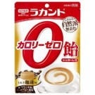 Lakanto Calorie zero candy Sugarless 【Milk coffee flavor】 (48g)