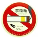 Gradually feel tabacco is bad Non Smoking Candy 【Coffee flavor】 (60 grain)